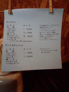 トキワメニュー表